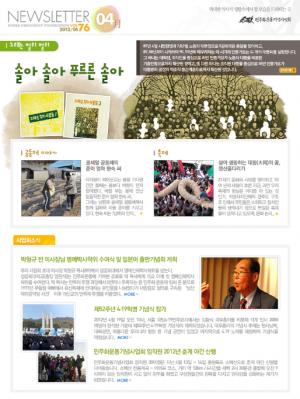2012/04 뉴스레터 76호 썸네일 사진