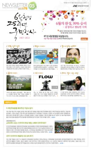 2012/05 뉴스레터 78호 썸네일 사진