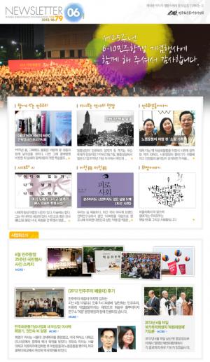 2012/06 뉴스레터 79호 썸네일 사진