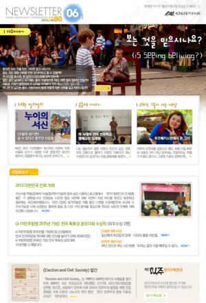 2012/06 뉴스레터 80호 썸네일 사진
