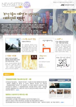 2012/07 뉴스레터 81호 썸네일 사진