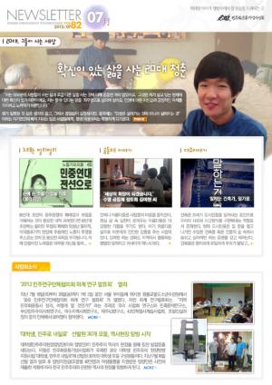 2012/07 뉴스레터 82호 썸네일 사진