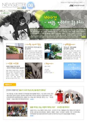 2012/08 뉴스레터 83호 썸네일 사진