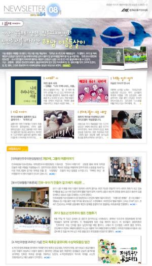 2012/08 뉴스레터 84호 썸네일 사진