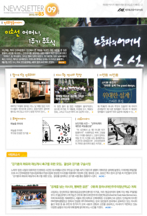 2012/09 뉴스레터 85호 썸네일 사진
