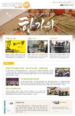 2012/09 뉴스레터 86호 썸네일 사진