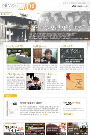 2012/10 뉴스레터 87호 썸네일 사진