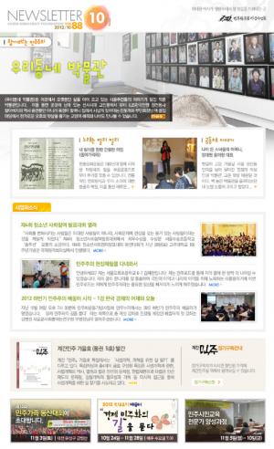 2012/10 뉴스레터 88호 썸네일 사진
