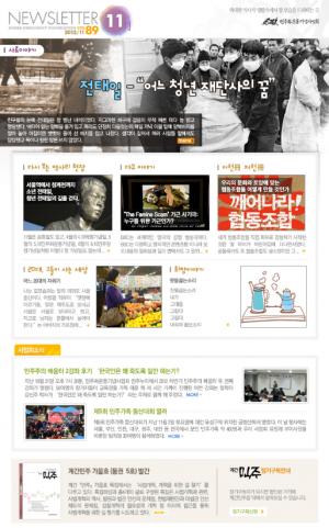 2012/11 뉴스레터 89호 썸네일 사진