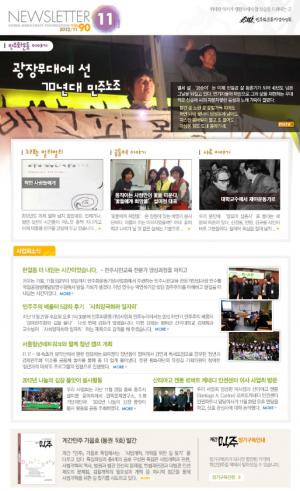 2012/11 뉴스레터 90호 썸네일 사진
