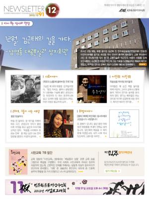 2012/12 뉴스레터 91호 썸네일 사진