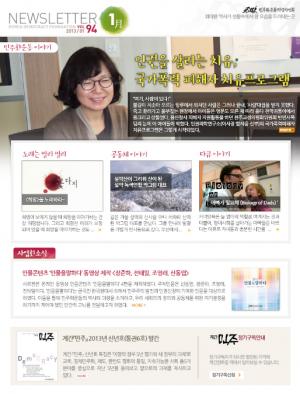 2013/01 뉴스레터 94호 썸네일 사진