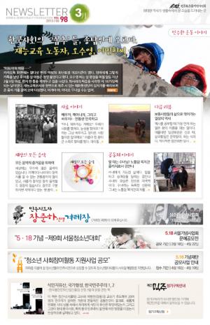 2013/03 뉴스레터 98호 썸네일 사진