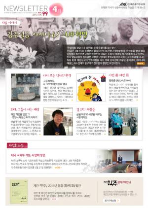 2013/04 뉴스레터 99호 썸네일 사진