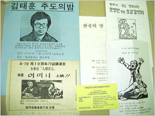 조국의 민주화를 위해 고통받는 이들을 도운 한국수난자가족돕기회 사진