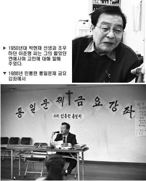 한국 민중운동사의 거대한 뿌리, 박현채1 사진