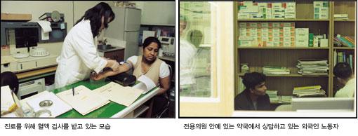 이주 노동자의 아픔을 치유하는 외국인노동자전용의원 사진