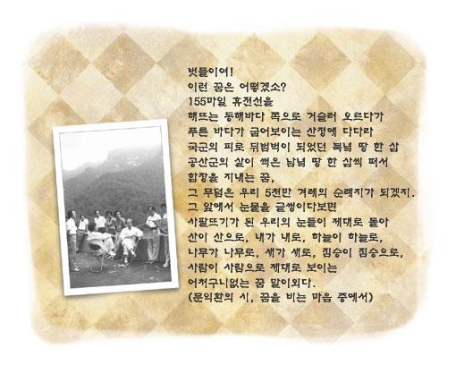 통일의 거목, 늦봄 문익환 2 사진
