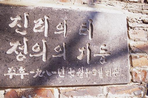 가난한 민중의 땅 위에 정의의 북소리를 울린 성남 주민교회 사진