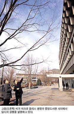 민주주의의실천광장 서울대학교아크로폴리스 사진