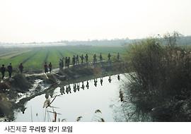 이사람들이보고느끼는국토 우리땅걷기모임 사진