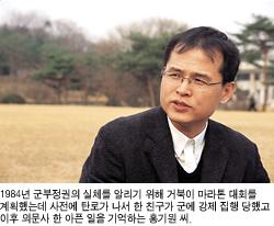 묵언의 시위 현장이었던 국립4.19민주묘역 사진