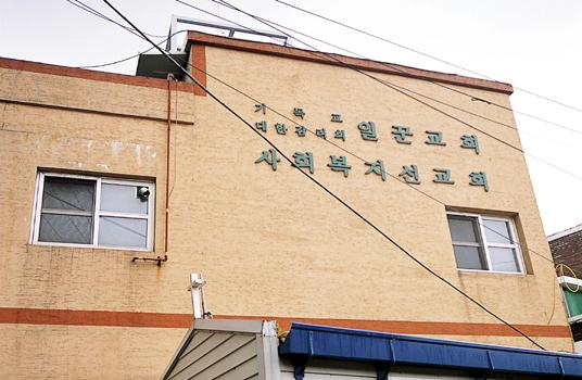 1970~80년대 노동자들의 우등불 인천 도시산업선교회 사진