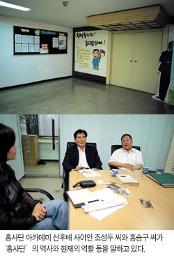 """`네안의'선비'를 일으켜라"""" 한국형 NGO로 거듭나고 있는 흥사단 아카데미 사진"""