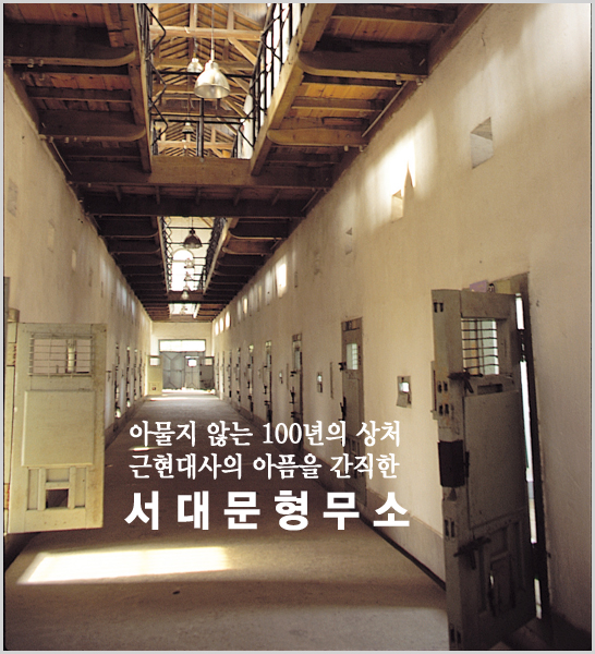 아물지 않는 100년의 상처 근현대사의 아픔을 간직한 서대문형무소 사진