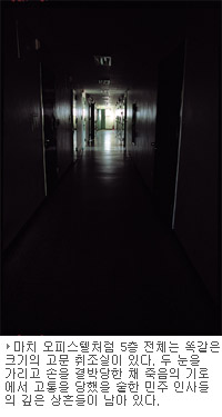 고문으로 얼룩진 오욕을뒤로하고 인권센터로 바뀐 치안본부 남영동대공분실 사진
