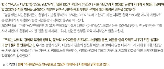 한국의 근대화,민주화,풀뿌리 운동과 YMCA 사진