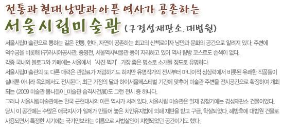 전통과 현대 낭만과 아픈 역사가 공존하는[서울시립미술관] 사진