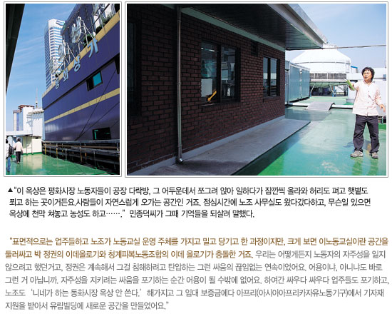 한국 민주노조운동의 발화점 청계피복 노조 사진