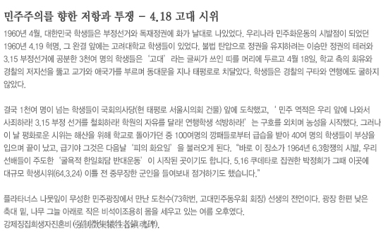 자유 · 정의 · 진리 학생운동의 원천지(源泉地) 사진
