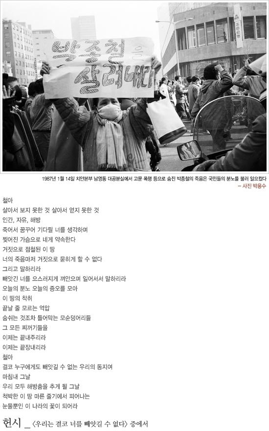 박종철을 살려내라 사진