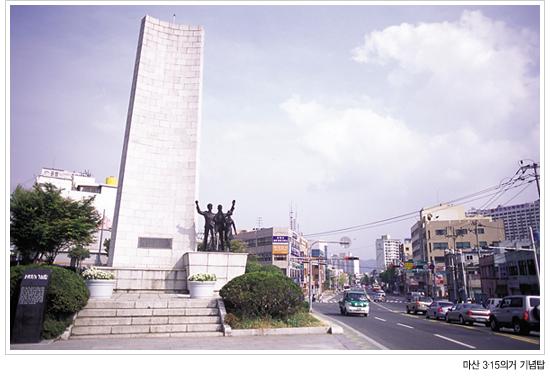 혁명의 진원지 마산 사진