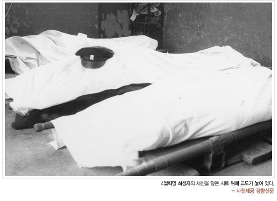 4월혁명 희생자 시신 사진