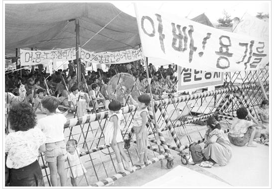 파업 중인 울산 현대 강관 노조원을 만나러 온 가족들(1987.8.7) 사진