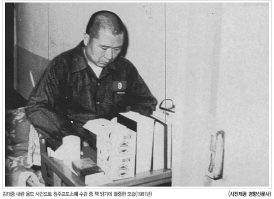 김대중 내란 음모 사건으로 청주교도소에 수감 중 책 읽기에 열중한 모습 사진