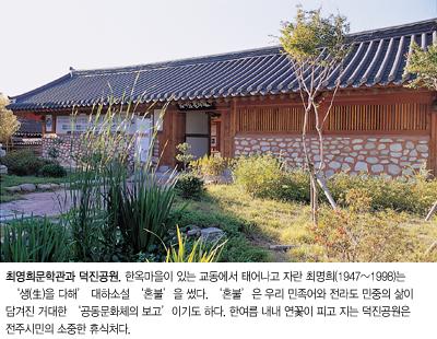 전통문화로의 초대    - 전주학교이두엽 교장 사진