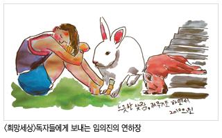 토끼의 낮잠 -다종예술가 임의진의 새해 소망 사진