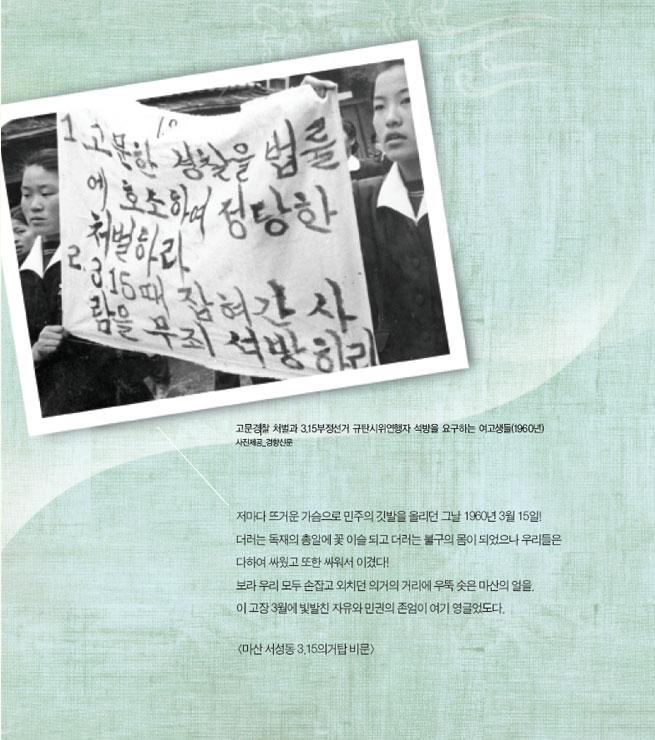 3.15 부정선거 사진