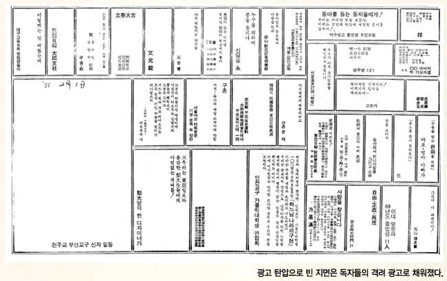 죽은 언론의 사회 - 동아자유언론수호투쟁위원회 사진